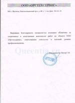 Orgtehservis